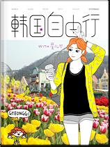 韩国自由行with星儿 – 京畿