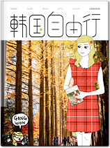 韩国自由行with星儿 – 江原