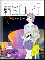 韩国自由行with星儿 – 仁川