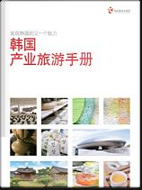 发现韩国的又一个魅力 韩国 产业旅游手册