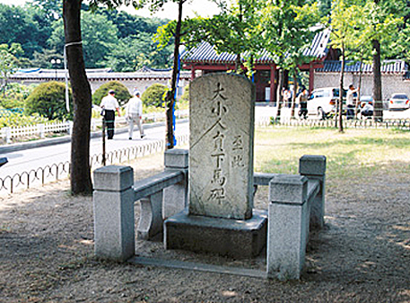 Hamabi Monument at Jongmyo
