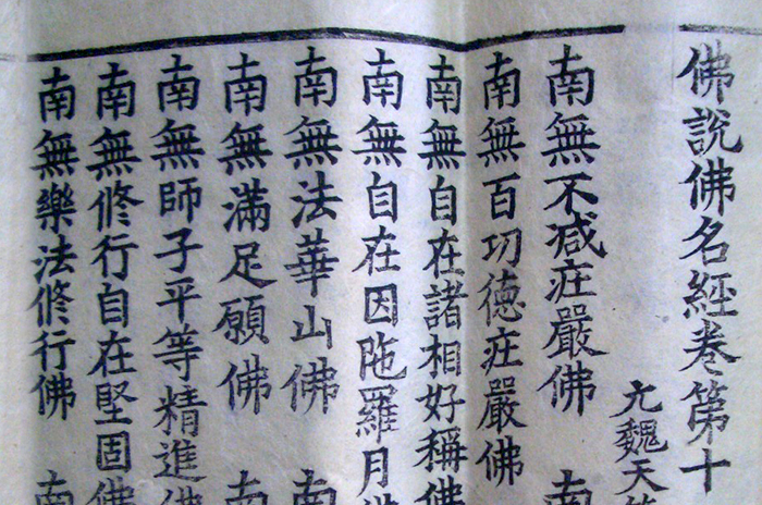 Tripitaka Koreana & Miscellaneous Buddhist Scriptures