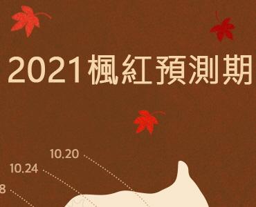 2021楓紅預測期出爐!
