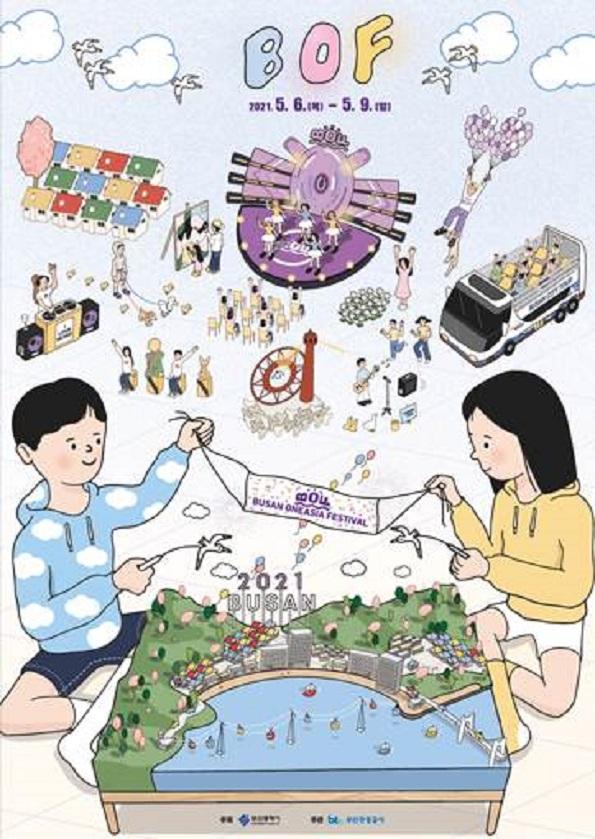 人氣K-POP偶像總出動!韓流慶典「釜山同一個亞洲慶典(BOF)」線上開唱!