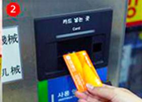 將票券插入設備,並收取您的退款。
