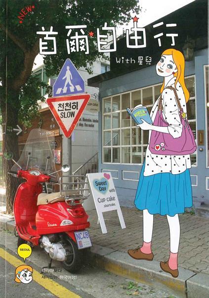 例。首爾自由行 旅行書