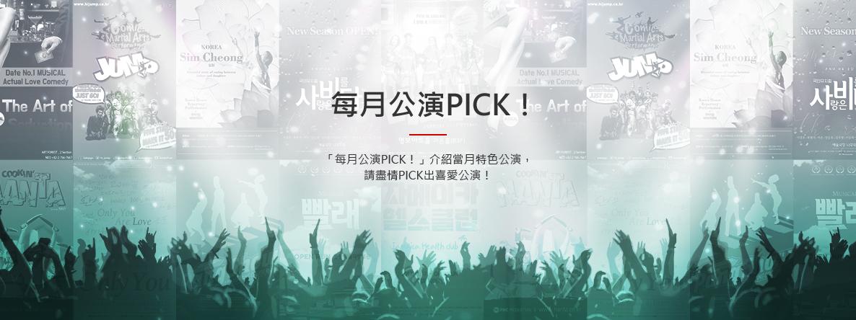 每月公演PICK!