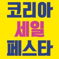 Global Shopping Festival 'Korea Sale FESTA' running Sep-Oct