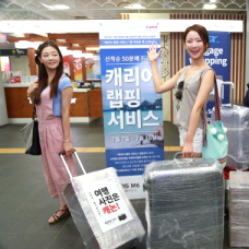 AREX now offers luggage wrapping service