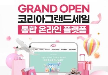 Korea Grand Sale Opens Online Platform for Korea Shopping Tourism Information