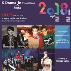 Recruiting International Participants for 'K-Drama Festa in PyeongChang'