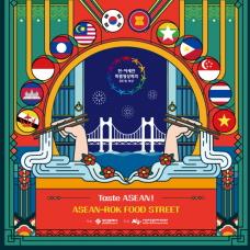 Taste ASEAN with ASEAN-ROK Food Street