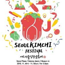 Let's make Kimchi at Seoul Kimchi Festival!