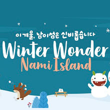 Invitation to Winter Wonder Nami Island