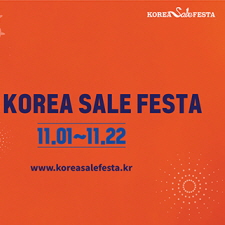 2019 Korea Sale Festa Kicks off Nov. 1