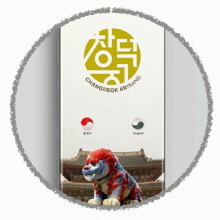 Travel on Your Smartphone with Changdeok AR-irang