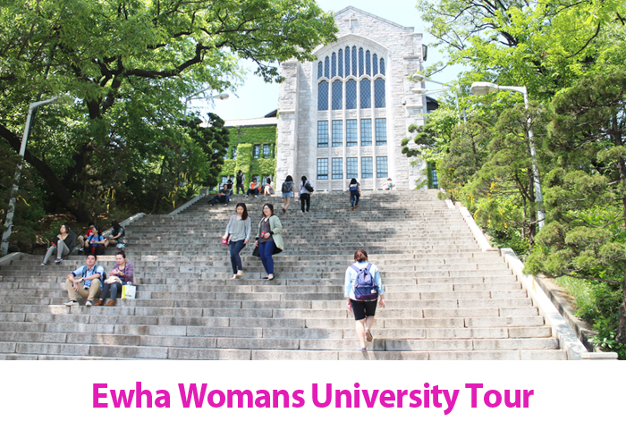 Ewha Womans University Tour