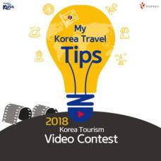 KTO Hosts a Video Contest - Share Your Korea Travel Tips!