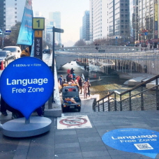 Language Free Zone Installed around Cheonggyecheon Stream