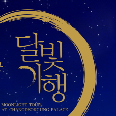 Moonlit Date, Moonlight Tour at Changdeokgung Palace opens in June