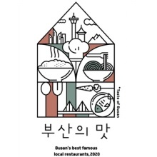 Busan Food Guidebook Published