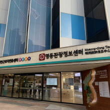 Myeong-dong Tourist Information Center Renewed