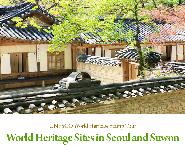 UNESCO World Heritage Stamp Tour:World Heritage Sites in Seoul and Suwon