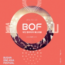 Recruiting Participants for Busan One Asia Festival (BOF) K-POP Concert Opening & Closing Ceremonies