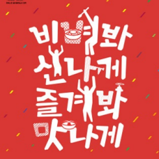 Eat and Enjoy at Jeonju Bibimbap Festival!