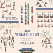 Special Night Program at Gyeongbokgung Palace