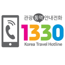 Call 1330 Korea Travel Hotline for PyeongChang 2018 Inquiries!