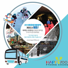Gangneung KTX Extends Hours & Pyeongchang City Tour Starts February