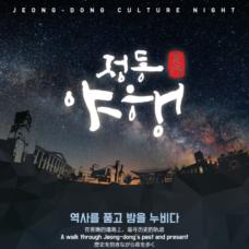Jeong-dong Culture Night, May 27-28