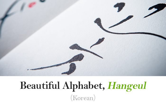 Beautiful Alphabet, Hangeul (Korean)