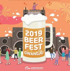 Enjoy Beer Fest Gwangju featuring Cold Beer, DJ Shows & Flea Market!