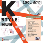 Enjoy Summer Cultural Events with K-Style Hub