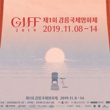 Gangneung International Film Festival Unveiled November 8