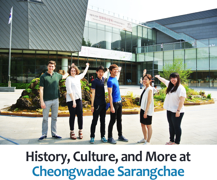 History, Culture, and More at Cheongwadae Sarangchae