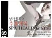 88 Hair Healing Salon