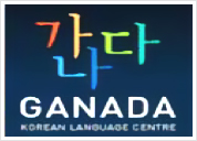 Ganada Korean Language Centre