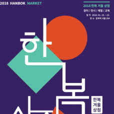 2018 Hanbok Winter Market Opens for 4 Days!