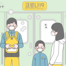 Masks are Mandatory on Public Transportation in Korea