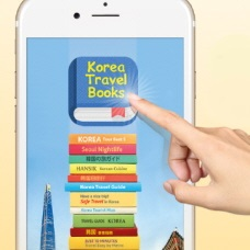 Wide selection of travel books in one app, Korea Travel Books!