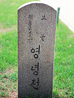 Tablet Stone indicating Yeongnyeongjeon