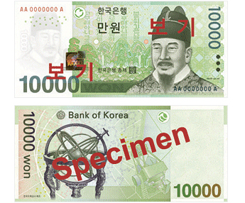Korean Currency Exchange