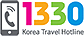 Korea Travel Hotline : 1330