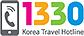 Korea Travel Hotline : 1330