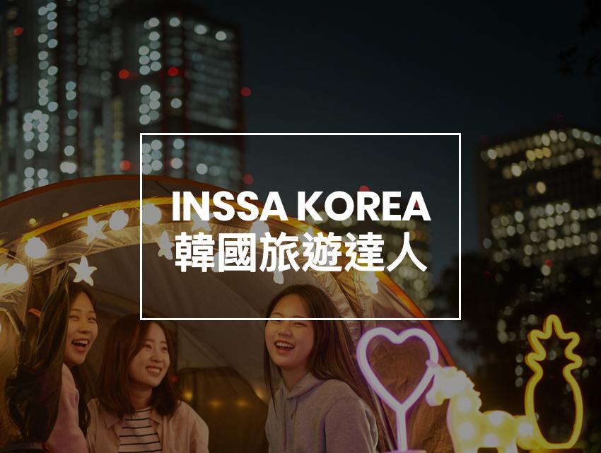 Inssa Korea 韓國遊達人