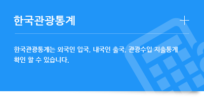 한국관광통계 한국관광통계는 외국입 입국, 내국인 출국, 관광수입 지출통계를 확인할 수 있습니다.