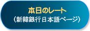 本日のレート(新韓銀行日本語ページ)